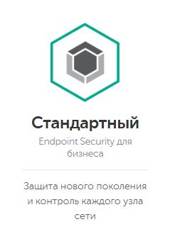 Kaspersky Стандартный